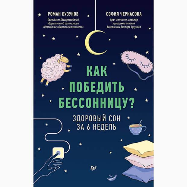 На сон грядущий: 5 важных книг о том, как правильно спать и видеть сны