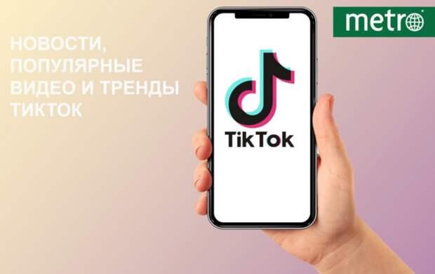 Новости Тик Ток: популярные видео и тренды площадки