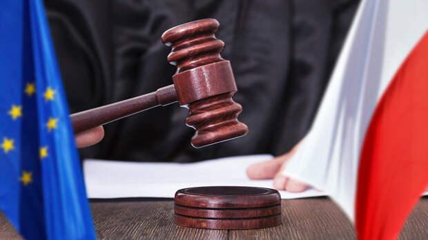 Европейский суд обязал Польшу ежедневно выплачивать €1 млн