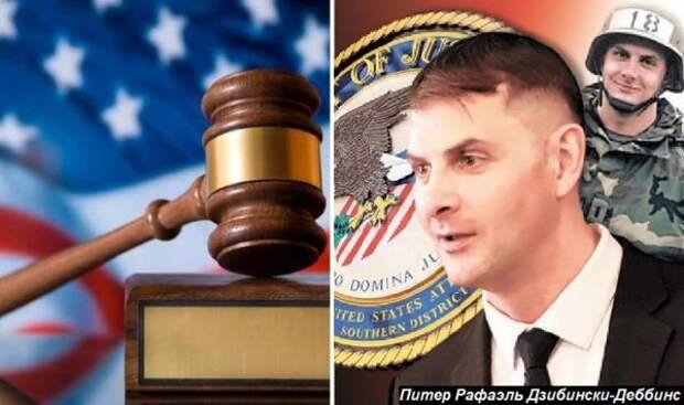 ВСША вынесен приговор «русскому шпиону» Дзибински-Деббинсу