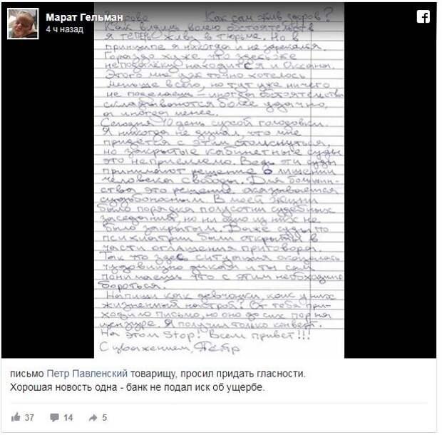 «Здесь ситуация чудовищно дикая»: Павленский пожаловался на французское правосудие