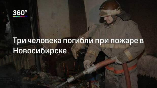 Три человека погибли при пожаре в Новосибирске