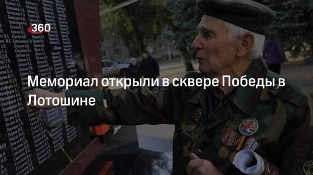 Мемориал открыли в сквере Победы в Лотошине