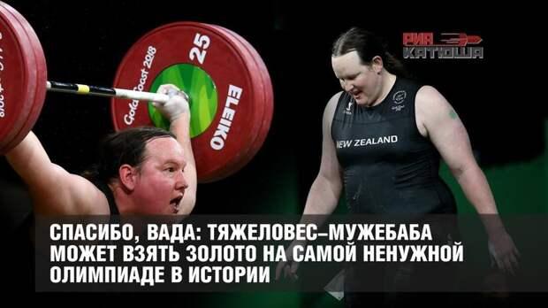 Спасибо, ВАДА: тяжеловес-мужебаба может взять золото на самой ненужной олимпиаде в истории