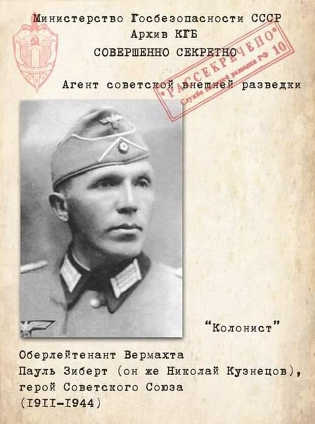 Разведчик от Бога: он первым нашел логово Гитлера на Украине