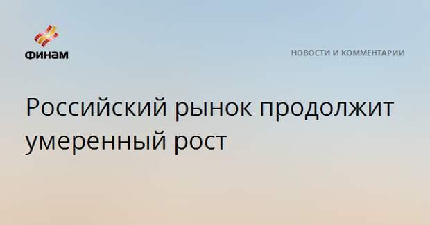 Российский рынок продолжит умеренный рост