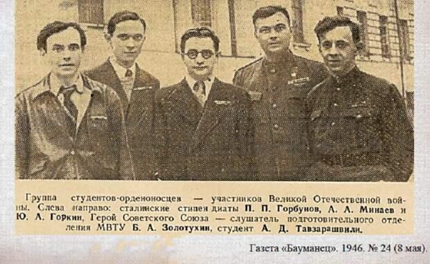 Юрий Горкин – сын секретаря