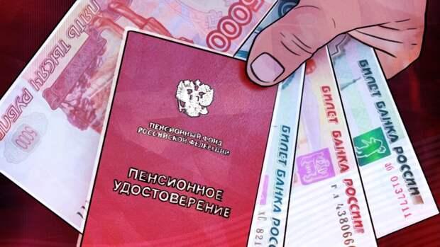 Новый порядок начисления социальной доплаты к пенсии утвердят в России