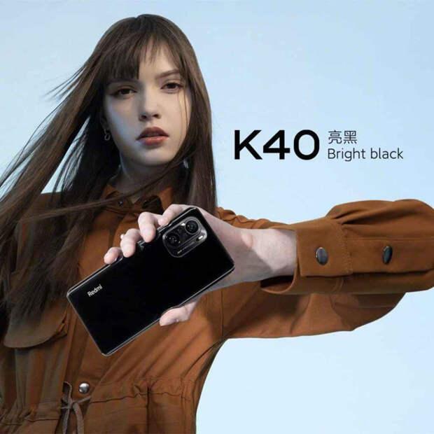 Xiaomi Redmi K40: Цена, характеристики, дата выхода
