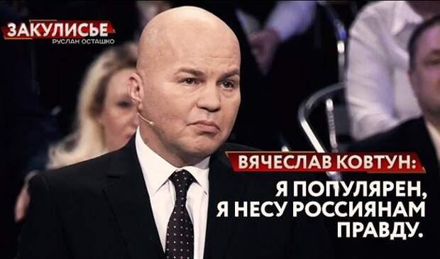 Группа российских экспертов объявила бойкот телеэфирам с Вячеславом Ковтуном