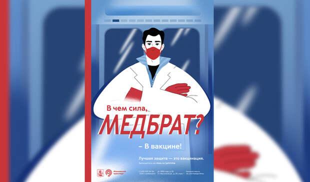 «В чем сила, медбрат?» Фильм Балабанова вдохновил на рекламу вакцинации