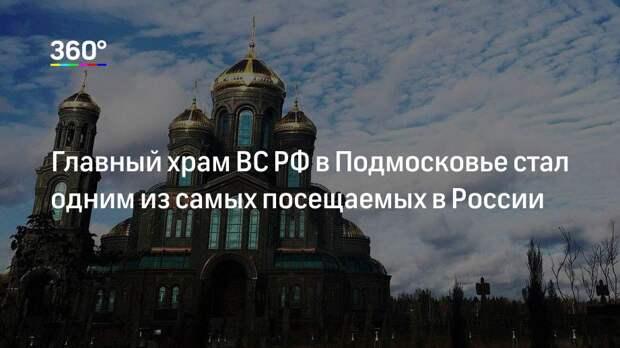 Главный храм ВС РФ в Подмосковье стал одним из самых посещаемых в России