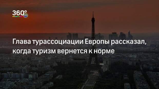 Глава турассоциации Европы рассказал, когда туризм вернется к норме