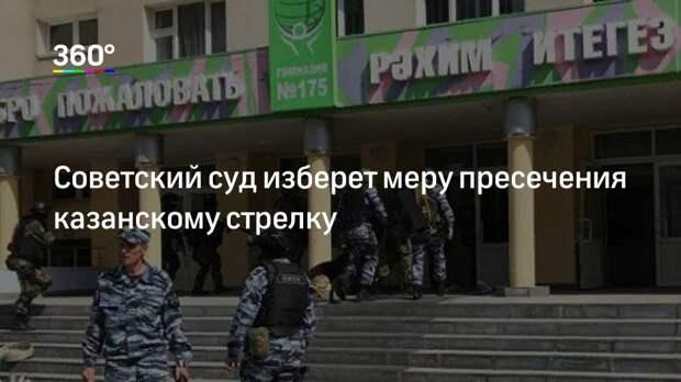Советский суд изберет меру пресечения казанскому стрелку