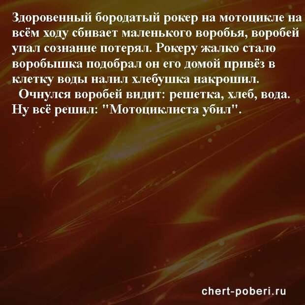 Самые смешные анекдоты ежедневная подборка chert-poberi-anekdoty-chert-poberi-anekdoty-19010606042021-3 картинка chert-poberi-anekdoty-19010606042021-3