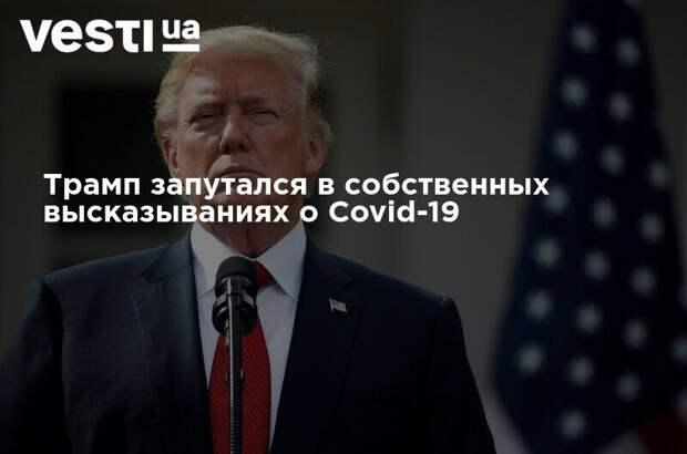 Трамп запутался в собственных высказываниях о Covid-19