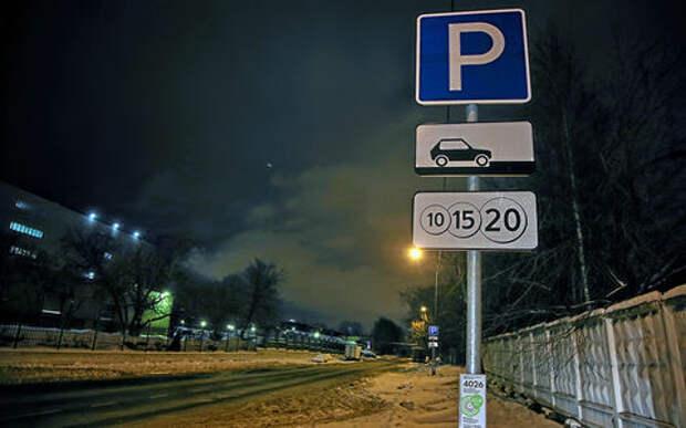 Рейд по новой зоне платных парковок: спасибо за «заботу»