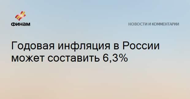 Годовая инфляция в России может составить 6,3%