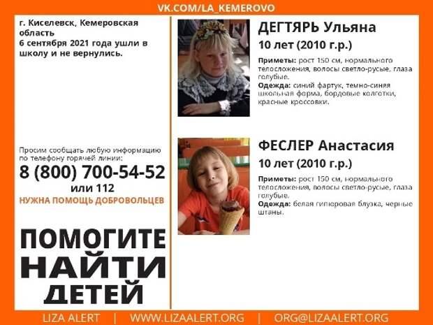 Убийство 10-летних девочек в Кузбассе: кто виновен