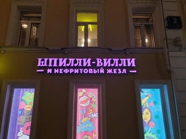 Такие вывески могли появиться только в России