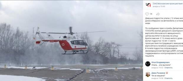 Выжившую после падения с высоты в Марьине девочку доставили в больницу вертолетом