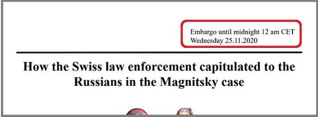 Швейцария обнулила «закон Магнитского». Дело закончено. Забудьте