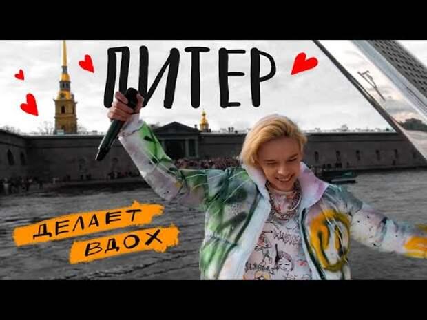 Блогер из TikTok Егор Шип спел одну песню с яхты у Петропавловской крепости. У пристани собрались сотни зрителей