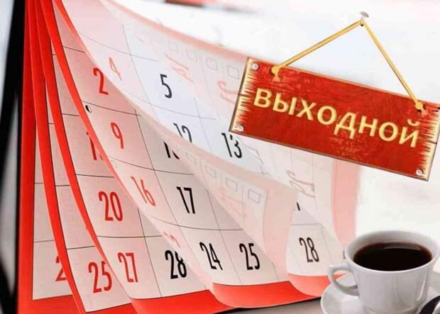 В Верховной Раде хотят отменить выходные на крупные религиозные и государственные праздники