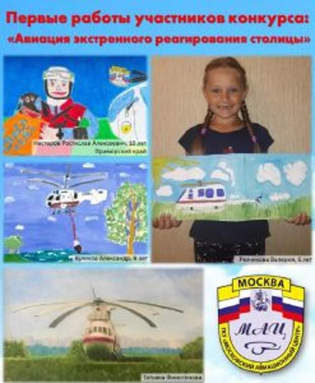 Конкурс рисунков / Фото: Пресс-служба Управления по ЮВАО Департамента ГО и ЧС г. Москвы