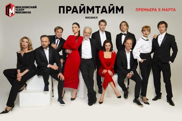 Сценаристка «Рая» и «Греха» написала либретто для «ПраймТайма» Театра мюзикла