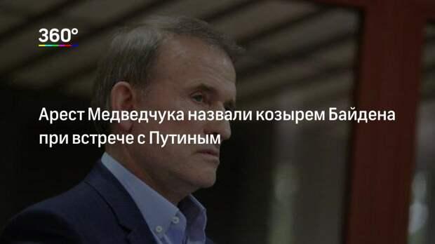 Арест Медведчука назвали козырем Байдена при встрече с Путиным
