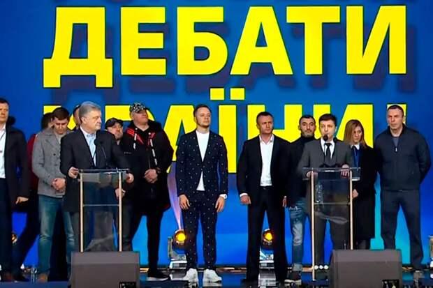 Дебаты на Украине завершены, олигарх Порошенко противостоял комедианту Зеленскому, но с треском проиграл