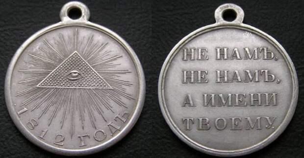 Тайна уникальной медали 1812 года
