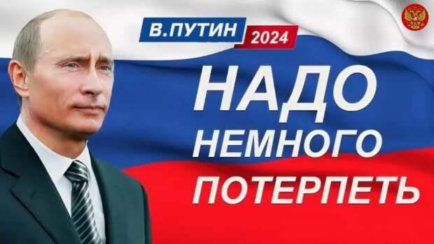 Что будет, если Путин не победит на выборах 2024? Простое объяснение