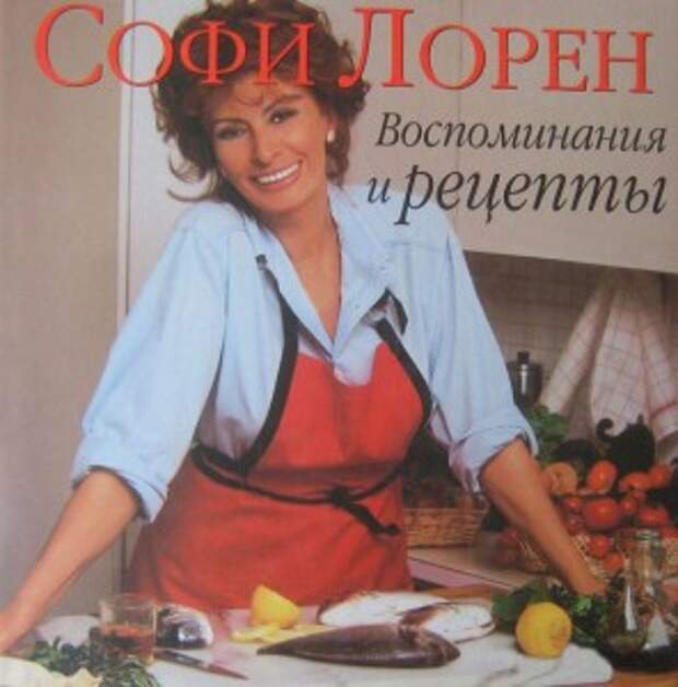 Кулинарные секреты Софи Лорен