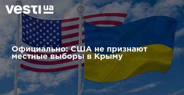 Официально: США не признают местные выборы в Крыму