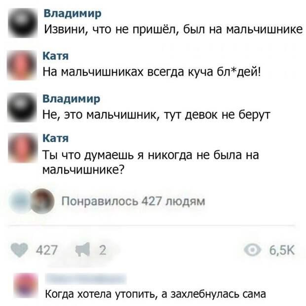 Убойные комментарии и смешные высказывания из социальных сетей