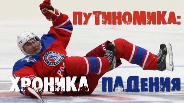 Путиномика: хроники конца