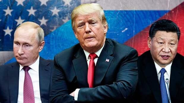 Эпоха глобализации закончилась эрой противостояния США и Китая, Россия оказалась на задворках мировой цивилизации