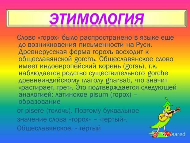 Словарь «древнего укра»: тиква, горíх, малина, мíч, … хлíб