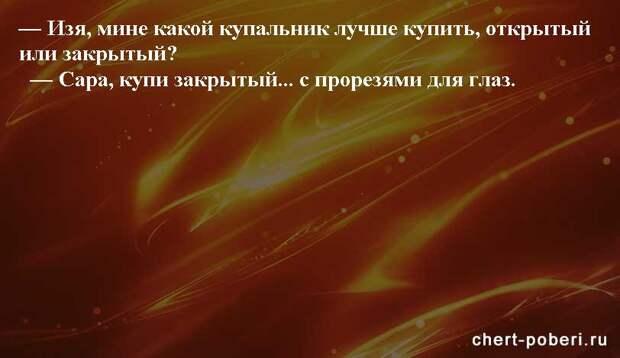 Самые смешные анекдоты ежедневная подборка chert-poberi-anekdoty-chert-poberi-anekdoty-36130111072020-20 картинка chert-poberi-anekdoty-36130111072020-20