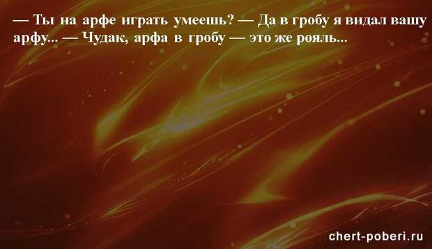 Самые смешные анекдоты ежедневная подборка chert-poberi-anekdoty-chert-poberi-anekdoty-19010606042021-7 картинка chert-poberi-anekdoty-19010606042021-7