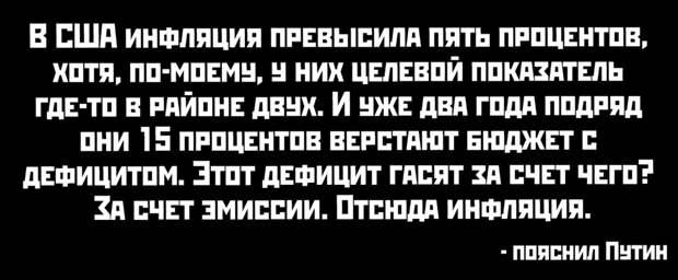 Путин объяснил, почему растут цены, кто виноват и что делать