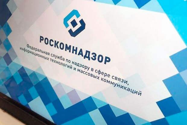 Роскомнадзор предлагает обязать зарубежные интернет-компании создать представительства в РФ