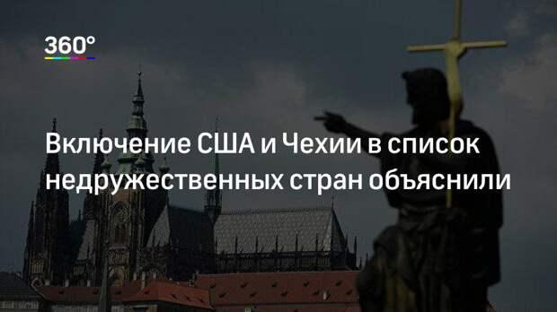 Включение США и Чехии в список недружественных стран объяснили