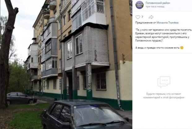 Фото дня: «царский» балкон в Головинском