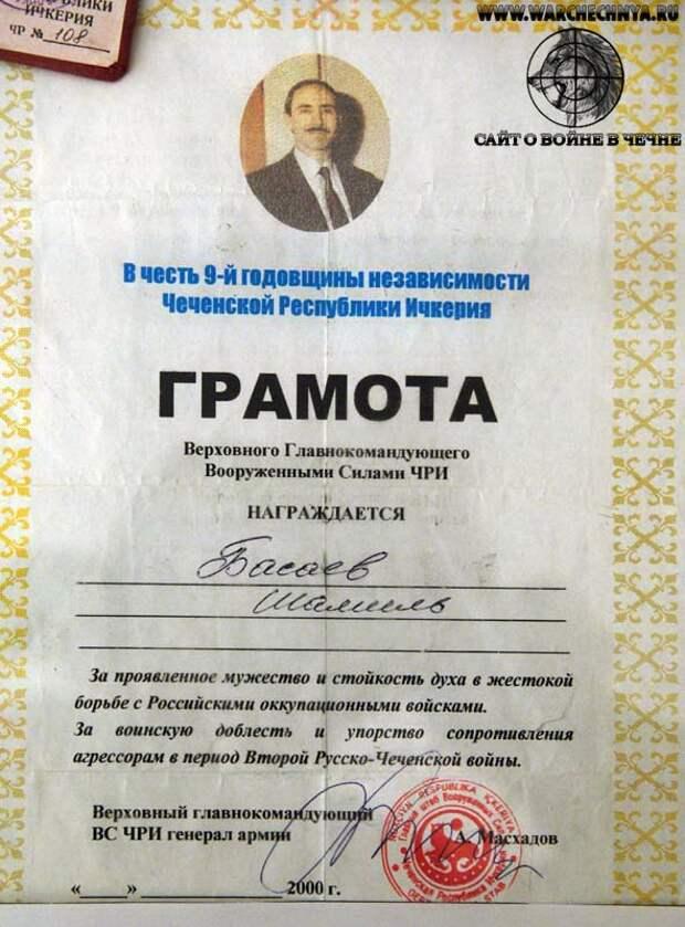 Почётная грамота Шамилю Басаеву от Аслана Масхадова.  2000 г.