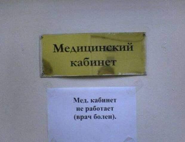 Надписи в медицинских учреждениях