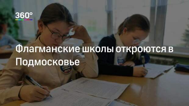 Флагманские школы откроются в Подмосковье
