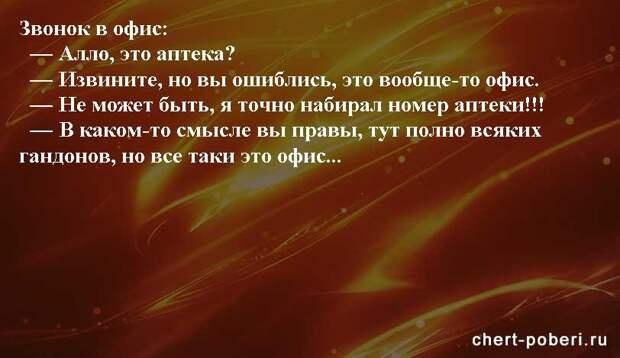 Самые смешные анекдоты ежедневная подборка chert-poberi-anekdoty-chert-poberi-anekdoty-10080412112020-13 картинка chert-poberi-anekdoty-10080412112020-13